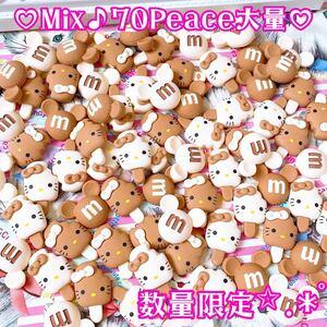 ラスト1セット★4種類Mix大量70Peace★デコパーツまとめ売り