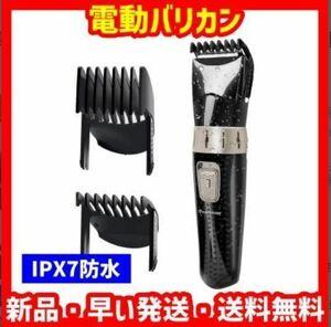 電動バリカン ヘアカッター 散髪メンズ防水充電式刈り高さ調節低騒音