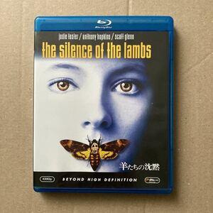 【Blu-ray】羊たちの沈黙(90米) ブルーレイ【廃盤】