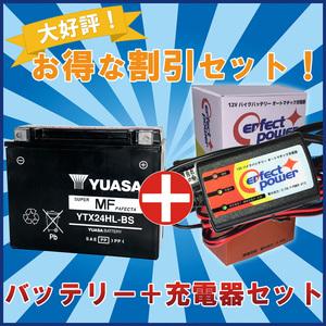 バイクバッテリー充電器セット ◆ PerfectPower充電器 + 台湾 YUASA ユアサ YTX24HL-BS 充電済 互換 Y50-N18L-A3 66010-82B 66000210