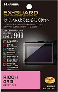 新品HAKUBA デジタルカメラ液晶保護フィルム EX-GUARD 高硬度9H RICOH GR III 専用 EXX8U1