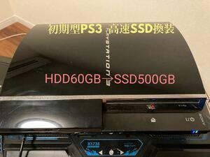 初期型PS3 SSD換装 CECHA00 プレイステーション3