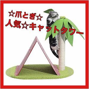 【ヤシの木型キャットタワー】爪研ぎ 猫タワー 組立簡単 ストレス解消