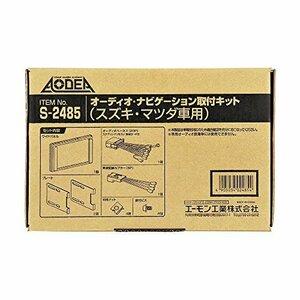 新品デッキサイズ180mm用/ワイドパネル/プレート/ハーネス/車速 エーモン AODEA(オーディア) オーディオ1GHF