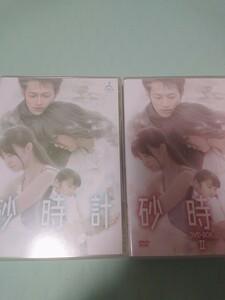 砂時計 DVD 1話~最終話