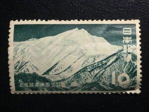 4373未使用切手 記念切手 1954年 第一次上信越高原国立公園切手 10円 1954.6.25発行 シミ有 日本切手 山切手 風景切手 即決切手