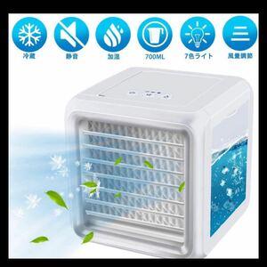 【急速冷却システム冷風扇】冷風機 卓上扇風機 ミニクーラー 防カビフィルタ usb扇風機 風量調整可能 加湿機能 冷却機能 空気清浄機能