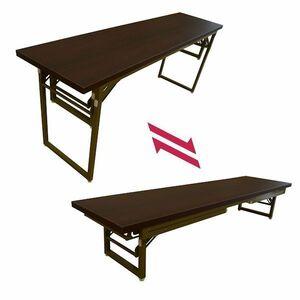 折りたたみ式会議用テーブル 幅180x45cm 座卓高脚兼用タイプ ( 会議テーブル 幅180 奥行き45 長机 ミーティングテーブル )