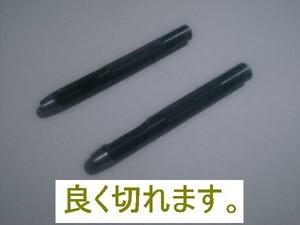 穴あけポンチ パンチ 6mm/7mm 2本セット