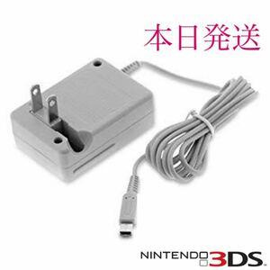 本日発送 最安値!任天堂 3DS&2DS充電器 新品☆d