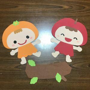 壁面飾り 保育園 幼稚園 ハンドメイドりんごちゃんみかんちゃん