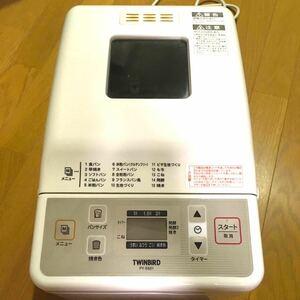 【10/19まで】ツインバード ホームベーカリー PY-E631型 ホワイト