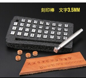 レザークラフト 刻印棒 アルファベット 数字 打ち棒 セット 3.5mm