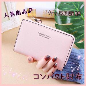 コンパクト財布 ミニ財布 ミニウォレット 二つ折り財布 ピンク