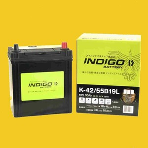 【インディゴバッテリー】K-42/55B19L パジェロミニ ('98~13) ABA-H53A 互換:50B19L,K-42 アイドリングストップ車対応 新品 保証付 即納