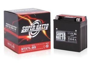 ◆新品◆STX7L-BS◆スーパーナット バイクバッテリー【互換品番:FTX7L-BS,BG7L-BS,TX7L-BS,RBTX7L-BS-E,GTX7L-BS,YTX7L-BS】