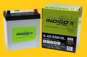 【インディゴバッテリー】K-42/55B19L アルトラパン ('02~) CBA-HE22S 互換:K-42,44B19L アイドリングストップ車対応 新品 保証付 即納