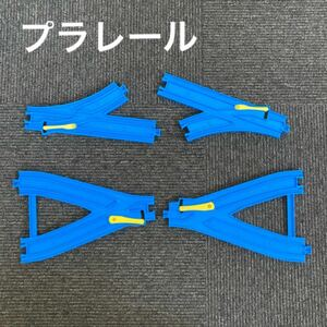 プラレール ターンアウトレール  Y字ポイントレール セット販売