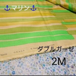 2m ナニイロ naniiro ダブルガーゼ グレース 伊藤尚美 さん