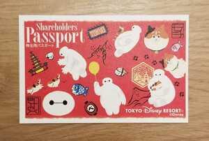 【送料無料】東京ディズニーランド・ディズニーシー 株主用パスポート1枚 ◇有効期限:2022.1.31◇