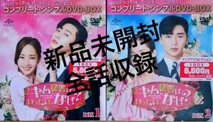 キム秘書はいったい、なぜ? BOX1 .2セット DVD‐BOX 新品未開封