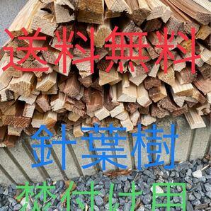 針葉樹薪 焚き付け用 コンパクトboxサイズ