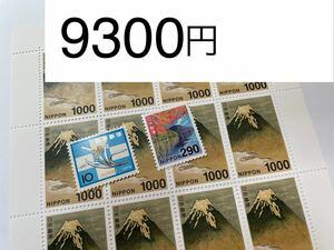 1000円切手 9枚 + 110円切手 2枚 + 80円切手 1枚 額面9300円分