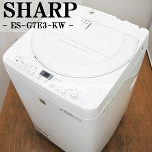【中古】SGA-ESG7E3KW/洗濯機/2016年モデル/7.0kg/SHARP/ES-G7E3-KW/穴なしステンレス槽/自動おそうじ/節水モデル/配送設置/美品