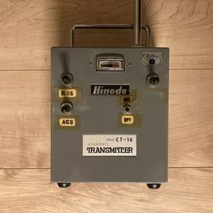 【送料込み】ヒノデ 送信機 CT-16 6チャンネル ジャンク