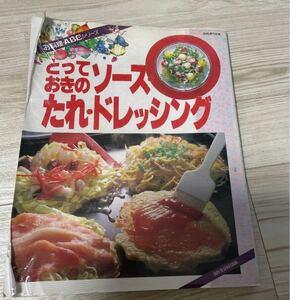 料理本 お料理ABCシリーズ