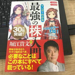 マンガでわかる最強の株入門 めざせ 「億り人」 ! /安恒理/吉村佳