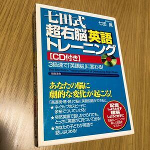 七田式超右脳英語トレーニング CD付き/七田眞