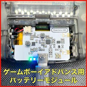 ゲームボーイアドバンス用 バッテリーモジュール retrosix 製 大容量 1700mAh