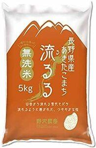 新品5kg 野沢農産 無洗米 令和元年産 長野県産 あきたこまち 5kgAILR