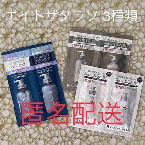匿名配送【3種類セット】エイトザタラソ ユー/美容液シャンプー、美容液トリートメント