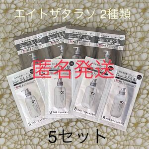 匿名発送【エイトザタラソ】2種類/5セット/スムース モイスト/美容液シャンプー&トリートメント