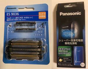 ES9036、ES-4L03セット パナソニック ラムダッシュ 洗浄液、替刃 新品