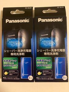 ES-4L03 未使用品 パナソニック ラムダッシュ シェーバー洗浄充電器専用洗浄剤 3個入り×2箱 Panasonic