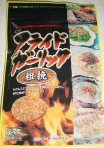 ◆新品・未開封【テーオー】製 粗挽き フライドガーリック 料理の仕込み 仕上げにGood 希望数可!!!