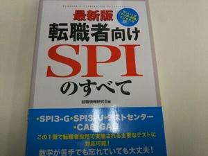 転職者向けSPIのすべて 最新版 就職情報研究会