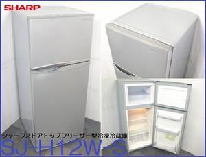 ◆即決◆SHARPシャープ/ノンフロン冷凍庫冷蔵庫/SJ-H12W-S/トップフリーザー型/2012年/福岡/直接引取り可/お買替え対応/古い家電処分可◆
