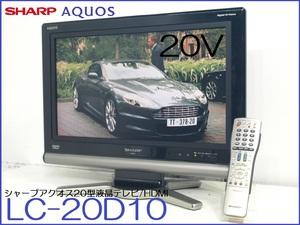 ◆即決/送料無料◆SHARPアクオス/液晶テレビ/国産日本製/20V型地上デジタル・BS・110度CSデジタルハイビジョン/LC-20D10/ブラック(黒)/HDMI