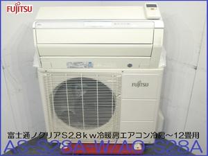 ◆即決◆富士通2.8kwルームエアコンノクリア/nocria/AS-S28A-W//2011年製/壁掛け/冷房能力~12畳用/福岡/直接引取り可/古い家電処分可能◆