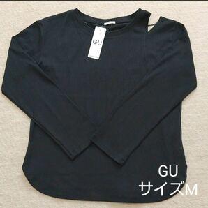 新品 GU カット アウト T 長袖 ブラック 黒 M リブ