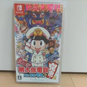 【Switch】桃太郎電鉄 ~昭和 平成 令和も定番!~ 新品未開封