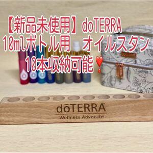 【新品未使用】ドテラ アロマオイルスタンド 10mlボトル用 10本収納 doTERRA