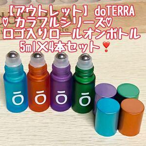 【アウトレット】ドテラ ロゴ入り ロールオンボトル フロストガラス製 カラフルシリーズ 5ml 4本セット doTERRA