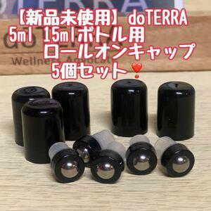 ドテラ ステンレスロールオンボトルヘッド 5ml 15ml用 doTERRA