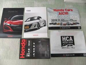 非売品:ホンダNSX&S660カタログ&マガジン&ファイル2枚