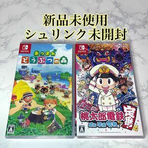 Nintendo Switch【新品未使用】あつまれ どうぶつの森×桃太郎電鉄 昭和 平成 令和も定番! 2本セット